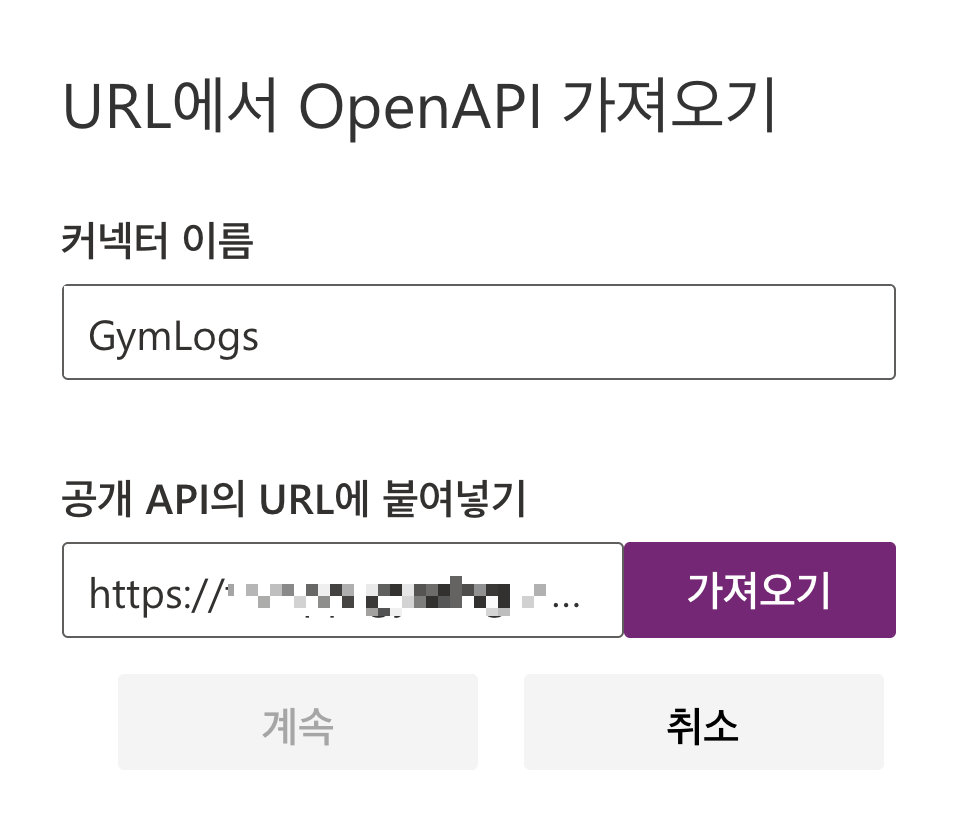 Import OpenAPI from URL Pop-up